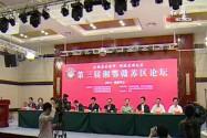 湘鄂赣苏区论坛会议