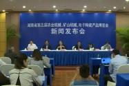 湖南省第五届农业机械、矿山机械、电子陶瓷产品博览会新闻发布会