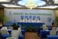 湖南省第八届少数民族传统体育运动会新闻发布会