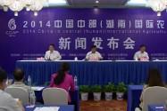 2014中国中部(湖南)国际农博会新闻发布会