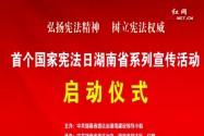 首个国家宪法日湖南省系列宣传活动启动仪式