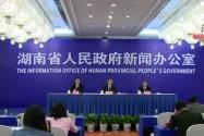 湖南省实施《工伤保险条例》办法新闻发布会