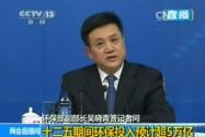 环保部副部长吴晓青就加强环境保护建设美丽中国答记者问