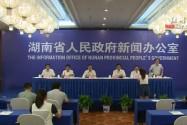 湖南省依托黄金水道推动长江经济带发展有关工作情况新闻发布会