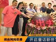 中国童书启动海上丝绸之路