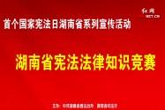 湖南省宪法法律知识竞赛