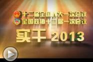 [红网两会视频专访]王学东代表于投融资方面谈湖南推进新型城镇化