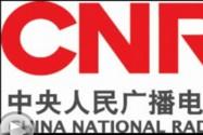 [音频]中央人民广播电台中国之声对话十八大代表舒斌