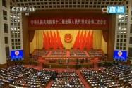 十二届全国人大一次会议发布会