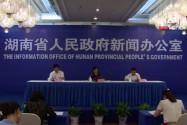 湖南省优化经济发展环境专题新闻发布会