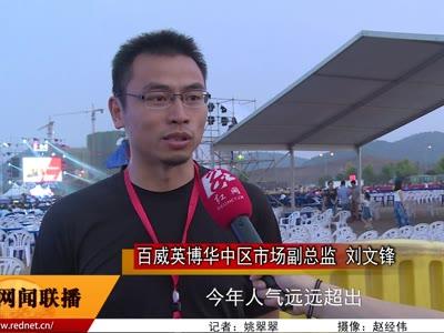 第四届长沙哈啤音乐节激情落幕