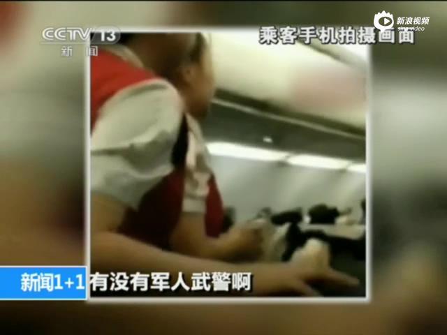 [视频]男子飞机上持刀纵火