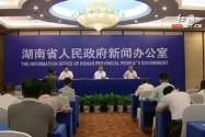 《湖南省无线电管理条例》政策解读新闻发布会