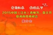 2015中国(江永)香柚节、盘王节暨湘南电商峰会推介会