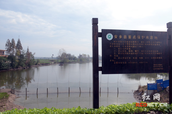 安乡对县里的重点水源地进行了保护。