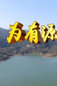 【小康路上】第十三期 水利厅篇:为有源头活水来