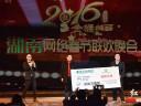 绿之韵·2016第二届湖南网络春节联欢晚会暨红网第三届网友春晚