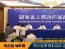 中国第十一个文化遗产日、湖湘文化遗产月新闻发布会