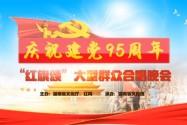 """湖南省庆祝建党95周年""""红旗颂""""大型群众合唱晚会"""