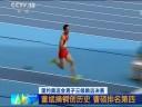 [视频]男子三级跳远决赛 董斌摘铜创史曹硕第四