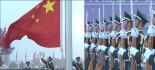 [视频]天安门广场举行升国旗仪式 完整版