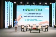 2016年湖南省药品安全科普论坛