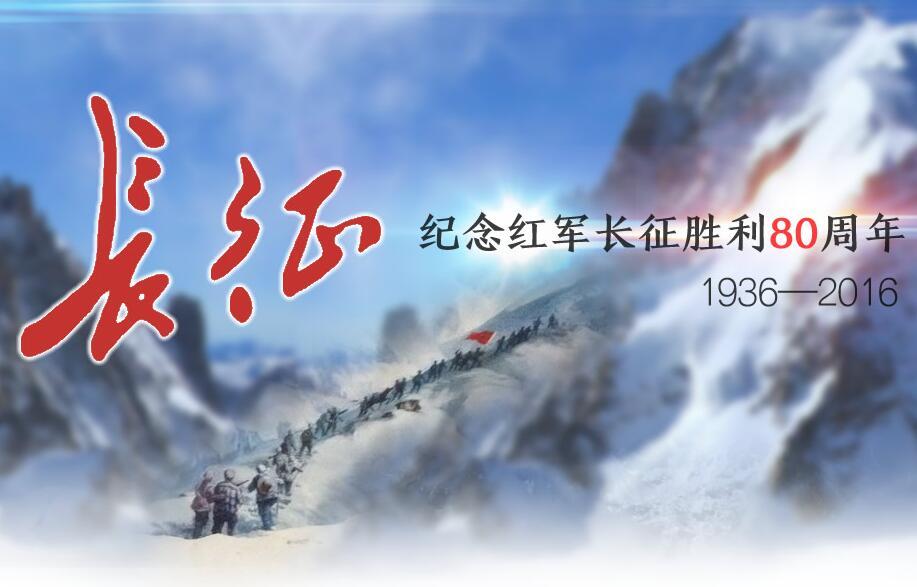 10月21日10时直播:纪念红军长征胜利80周年大会
