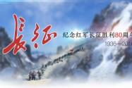 纪念中国工农红军长征胜利80周年大会 习近平总书记发表重要讲话