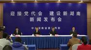 湖南法治建设及社会管理创新成就新闻发布会
