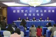 湖南省统一战线工作成就新闻发布会