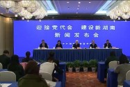 湖南宣传思想文化工作成就新闻发布会