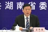 [新闻发布会]湖南淘汰19个工业行业700多户企业的落后产能