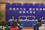 湖南长株潭两型试验区和全省生态文明改革建设成就新闻发布会