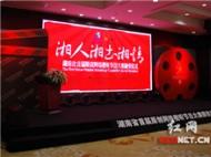 湖南首届原创网络视听节目大赛颁奖 26件作品获奖