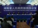 2016--2020年湖南省妇女儿童发展规划新闻发布会