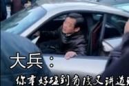 [视频]笑星大兵驾车发生刮擦情绪激动 通过红网向交警道歉