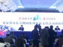 张家界市春节系列旅游文化活动新闻发布会