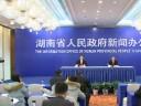2016年度湖南国家统计调查数据新闻发布会