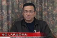 全国人大代表吴世忠:落实着力推进供给侧结构性改革