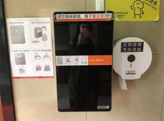 """[视频]北京启用""""人脸识别厕纸机""""  高科技对付无公德"""