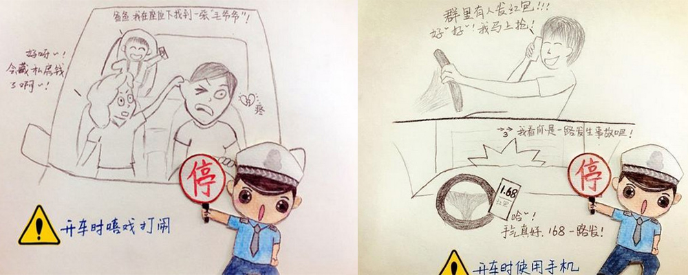 [视频]女民警手绘漫画说开车陋习 这些行为你有吗?