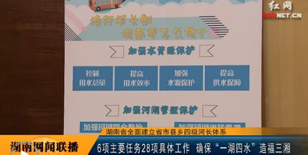 湖南省全面建立省市县乡四级河长体系