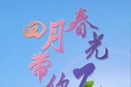 """中国首档互联网""""航拍+情景""""直播节目14日首播"""