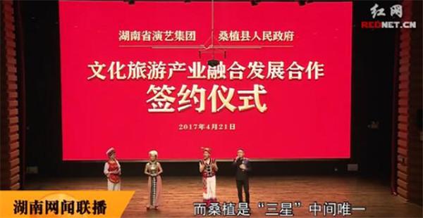 湖南省演艺集团牵手桑植县 共促文化旅游融合发展