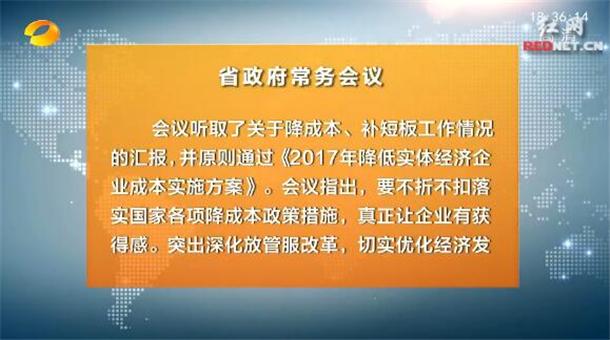 许达哲主持召开省政府常务会议 研究部署降成本补短板等工作