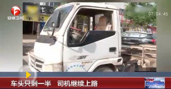 """[视频]货车车头只剩一半仍上路 司机:我这是""""改装车"""""""