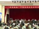 """""""扶贫楷模""""王新法同志先进事迹报告会"""