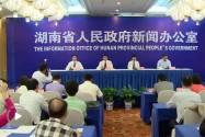 第六届中国创新创业大赛(湖南赛区)暨第四届湖南省创新创业大赛新闻发布会
