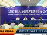 第四届湖南省创新创业大赛启幕 新增市州赛与海外专场