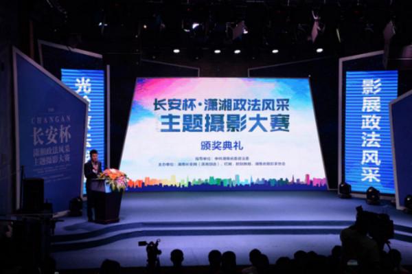 """""""长安杯·潇湘政法风采""""摄影大赛颁奖 共计91件作品获奖"""